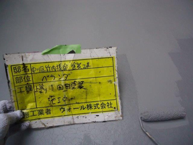 バルコニー塗装トップコート一層目塗装状況