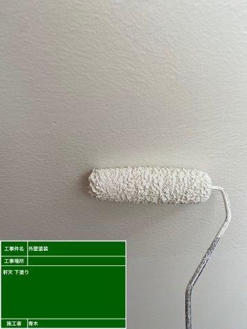 軒天塗装中塗り塗装状況