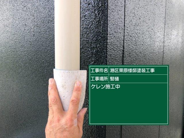 雨樋塗装前素地調整状況