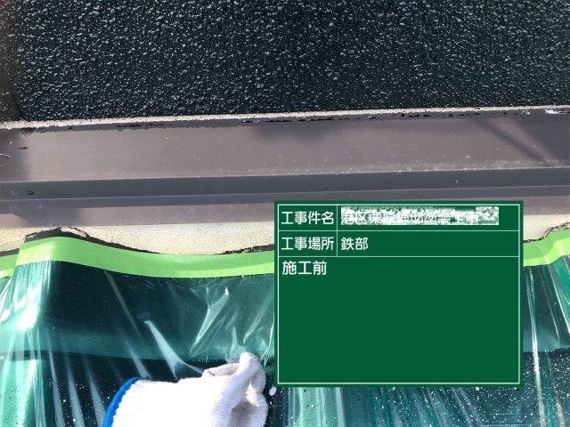 水切り板金塗装施工前