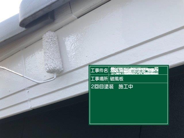 破風板塗装上塗り塗装状況