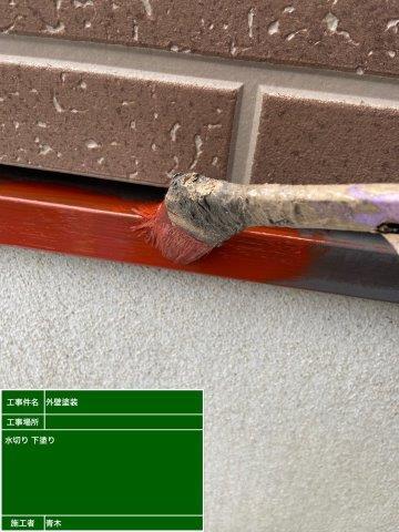 水切り塗装錆止め塗装状況