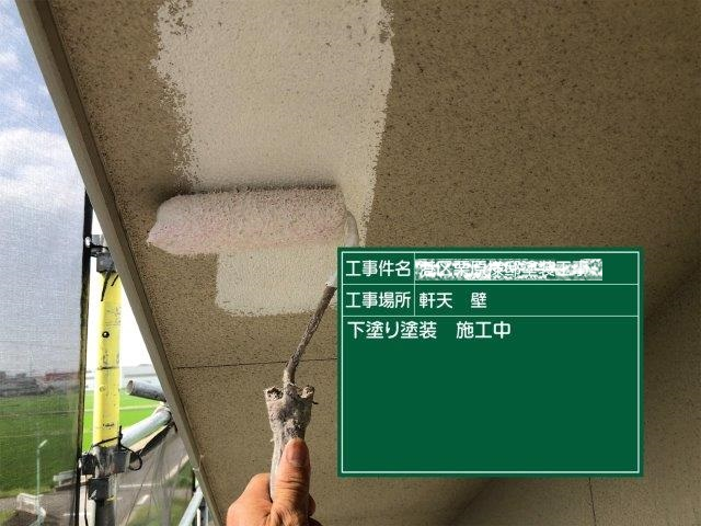 軒天塗装下塗り塗装状況