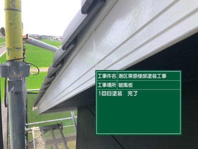 破風板塗装中塗り塗装完了