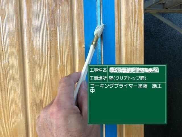 外壁クリアー塗装面目地コーキングプライマー塗布状況
