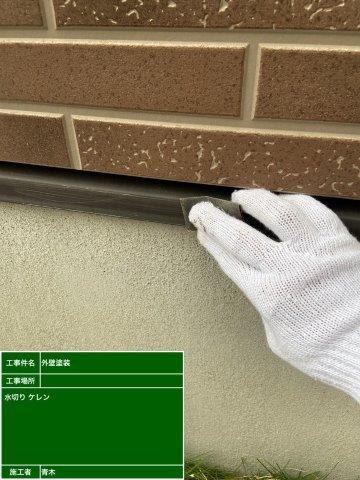 水切り塗装前素地調整