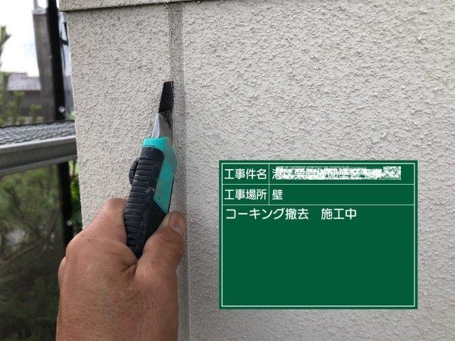 外壁サイディング目地既存コーキング撤去状況