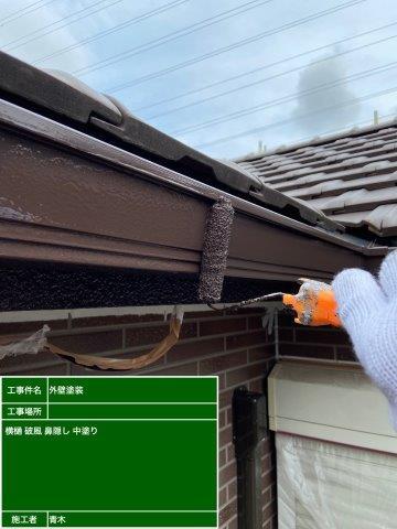 雨樋塗装中塗り塗装状況