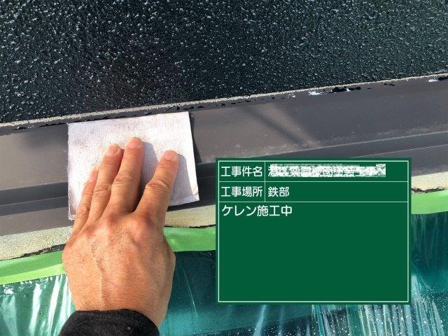 水切り板金塗装前素地調整状況