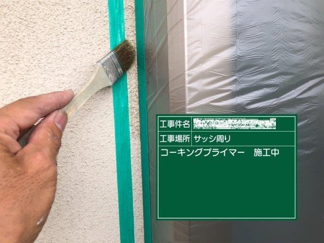 外壁サッシ廻りコーキングプライマー塗布状況