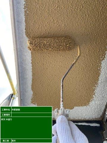 軒天フッ素塗料塗装中塗り塗装状況
