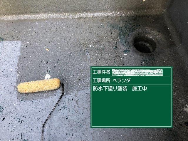 バルコニー防水塗装下塗り塗装状況