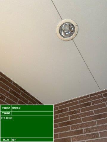 軒天塗装前高圧洗浄完了
