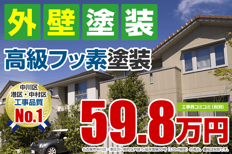 フッ素塗装プラン塗装 69.8万円(税込76.78万円)
